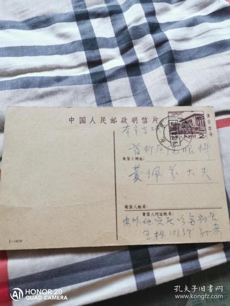 孙菊生画家赠送医生的明信片。只此一份。