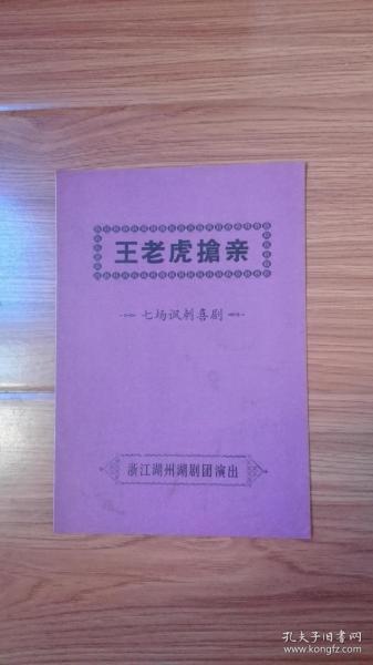 稀见湖剧戏单:王老虎抢亲(高兴发导演,主演)