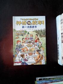 神奇校车·桥梁书版-第一次感恩节