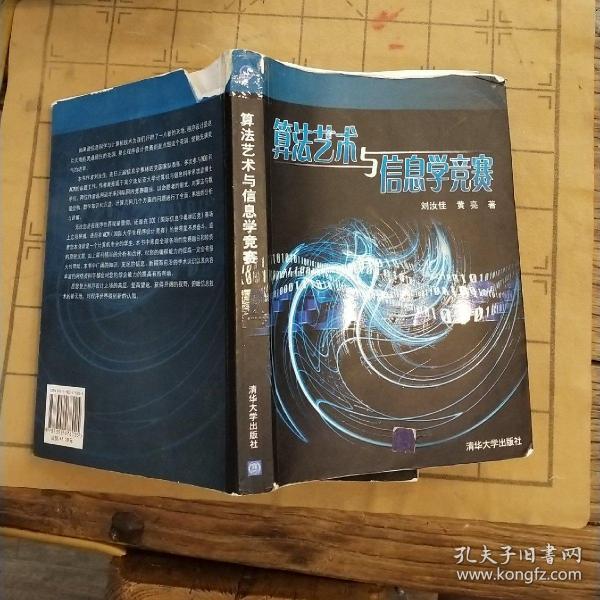 算法艺术与信息学竞赛
