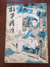故事精选1984年(创刊号)