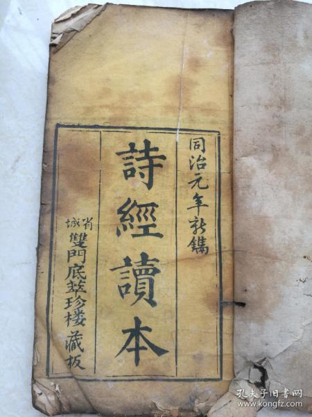 木刻,诗经读本卷一,通本朱墨圈点,天头宽。十分漂亮。