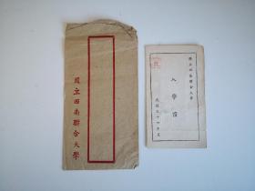 民国34年国立西南联合大学入学证,有信封