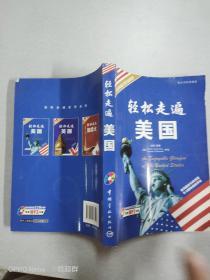轻松走遍美国(英汉对照)(典藏版)