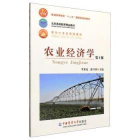 农业经济学 正版 李秉龙,薛兴利 9787565514418