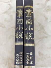 章回小说1997合订本、章回小说1988合订本 两册合售