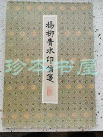 80年代  杨柳青水印信笺 姜毅然白描 笺纸 50枚/盒