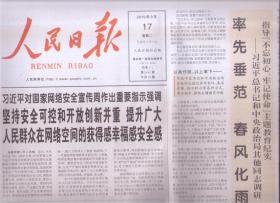 2019年9月17日 人民日报