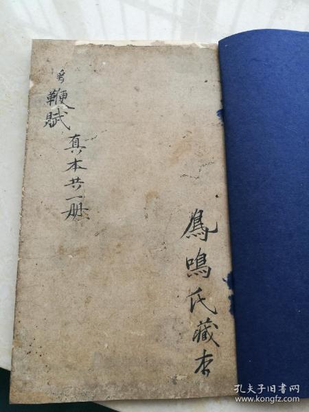 钞本,稀见地理风水手抄,摇鞭赋一册全,前明幕讲禅师着,会稽胡世泰注。