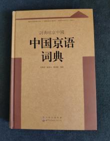 中国京语词典 韦树关等编著
