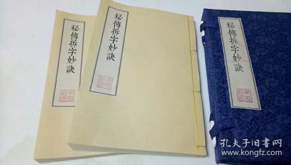 《秘传拆字妙诀》,两本一套,民国星命研究所上海中央书局出品