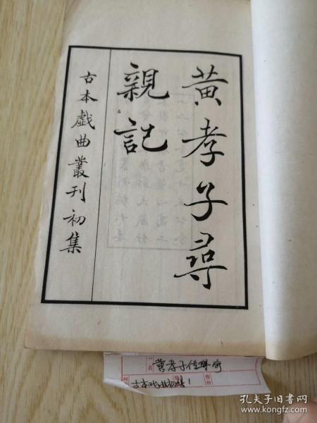黄孝子寻亲记(戏剧)