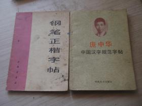 钢笔正楷字帖  庞中华中国汉字规范字帖(二本合售5元)