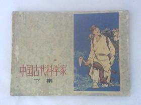 连环画中国古代科学家(下)