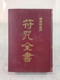 《符咒全书》龙潭阁,1979初版