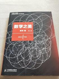 数学之美 (第二版)