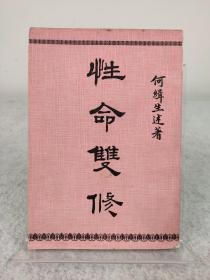 《性命双修》何辑生,集文书局,1981年初版
