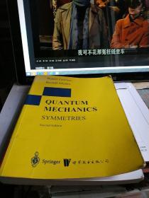 量子力学 对称性