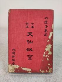 《中华仙道天仙秘宝》大还子,1974年初版