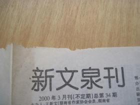 新文泉刊------纸------1张(货号108)