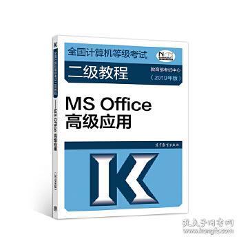 全国计算机等级考试二级教程--MS Office高级应用(2019年版)