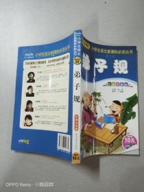 英雄人物的故事——小学生语文新课标必读丛书(第三辑)