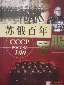 苏俄百年军服