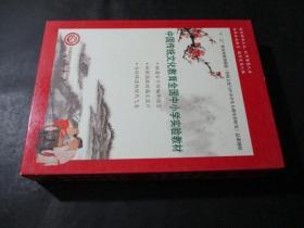 中国传统文化教育全国中小学实验教材:论语上下  四年级( 上下)、声律启蒙 上下 三年级(上下)、大学 六年级上、中国古典诗词欣赏 二年级 下、弟子规 一年级 上   7本合售