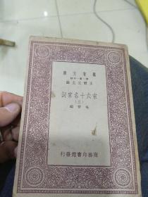 宋六十名家词(三)