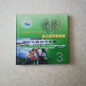 第三届环青海湖国际公路自行车赛珍藏邮册 缺了前三张邮票 看图片  其他都有 附带一张光盘