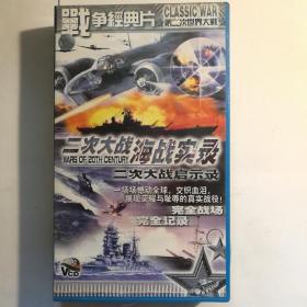 二次大战海战实录 二次大战启示录VCD(13碟装)【 正版精装 品新实拍 】