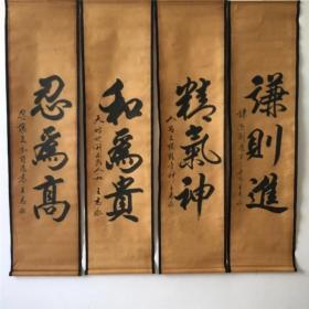 仿古做旧字画四条屏名人王志永精气神书法已装裱家居办公装饰挂画装饰画