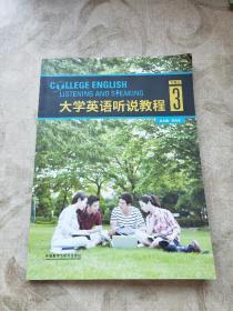 大学英语听说教程 3  含光盘
