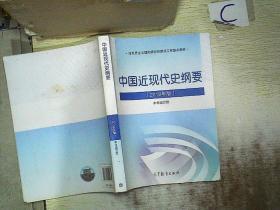 中国近现代史纲要(2018年 新版)