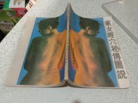 素女经穴秘传图说