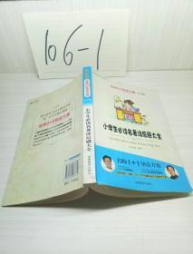 小学版 名师1+1系列 《小学生必读名著读后感大全》