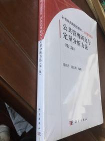 公共管理研究与定量分析方法(第2版)/21世纪高等院校教材·公共管理系列