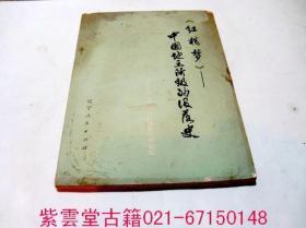 早期文革(红楼梦评) #3662