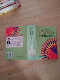 高中数学题典【馆藏】