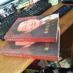 朱镕基讲话实录第一二卷