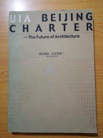 國際建協《北京憲章》——建筑學的未來(中英文本)