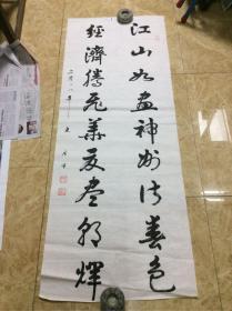徐广生书法