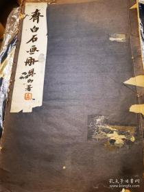 1932年珂罗版线装《齐白石画册》初集。