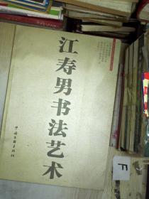 本立 道生 吴慧平师生《论语》主题书法作品集