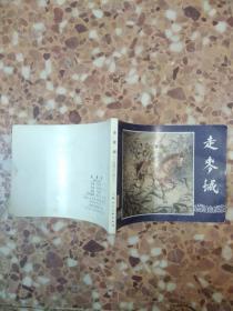 连环画:走麦城(三国演义之四十)