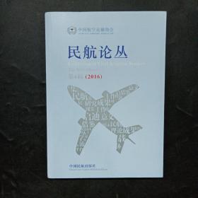 民航论丛:第6辑(2016)