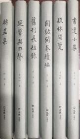 开卷书坊(第八辑):转益集、绝响与回声、旧刊长短录、闲话开卷续编、疏林闲览、书边小集