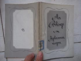 镜廊-俄文原版