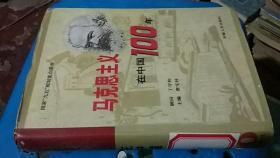 马克思主义在中国100年(馆藏)