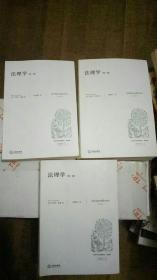 法理学第1——3卷【3卷合售】